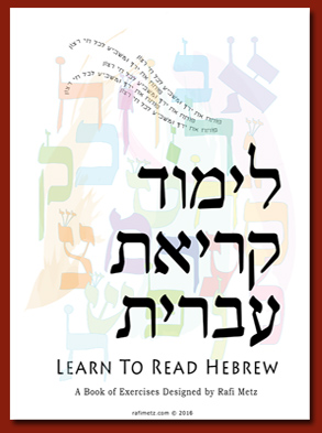 how to read hebrew without vowels